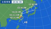 台風温帯低気圧に変わったら北海道は影響無いですか?