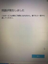 パソコンをWindows7からWindows10に購入したら、メールでパスワード入力してもoutlookのアカウント引き継ぎができず、このように言われました。 メール設定は元のままではできず、変えないと使えないのでしょうか?ちなみに、メールアドレスは●●@outlook.jpです。