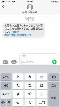 これは詐欺でしょうか?無視していいですか? 今日、画像のメッセージが届きました。  配達予定の物はありますが、このリンクを開いてみるとジャパンネット銀行のサイトで口座番号等を入力する画面に移動しました。 ジャパンネット銀行は持ってないし、メッセージが届いた電話番号にかけてもつながらなかったので詐欺かと思いますがこのまま無視したままで大丈夫でしょうか。