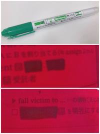 赤 シート で 消える ペン