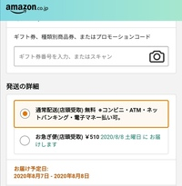 Amazonで、注文を確定する最後の画面でこう出てきましたが、 お急ぎ便では8月8日に届きますよ、とありますが、 通常配送ではお届け予定日が8月7日-8月8日とあります。 この表示通りに本当に お急ぎ便より通常配送の方が1日早いと言う事はあるのでしょうか? 無いとしたらなぜ書いてあるのか不思議ですし。