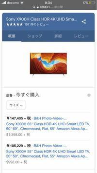 ps5向けテレビとしてSONYが出した,X900hというテレビが発表されました。こちらのテレビは(まだスペックや価格などは公開されていない)とほとんどのサイトに書いてありましたが,X900hと検索してみたところこのよ...