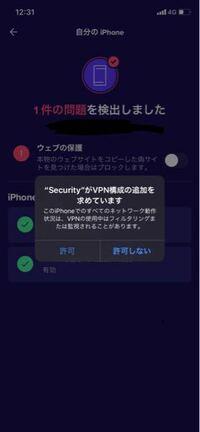 ウイルスバスターにてスキャンしたら 一件の問題 自分のiPhoneウェブ保護 無効というのが出てきて。  ウェブ保護 本物のウェブサイトをコピーした偽サイトを見つけた場合はブロックします。  というボタンをおしたらでてきました。  許可しない方がいいでよね?