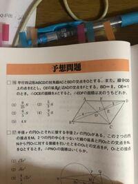 平行四辺形ABCDの対角線ACとBDの交点をOとする。また、線分OD上の点をEとし、CEの延長と辺ADの交点をFとする。BD=8、OE=1のとき、△OCEの面積をsとすると、△EDFの面積はという問題です。 答えは5分の9s 分かりやすい説明お願いいたします!