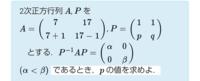 線形代数の問題です。 解き方がわかりません。