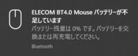 エレコムBluetoothマウス(M-BT20BB)について、 頻繁に「バッテリーが不足しています。 残量0%です」という警告が出るのですが、実際のバッテリーをチェックすると50%以上あり、使用上も問題なく使えています。頻...
