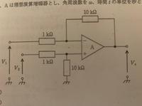 図の回路に電圧V1=−Vm・sinωt +0.5〔V〕とV2=Vm・sinωt +0.5〔V〕を入力した。出力電圧Vo〔V〕は? ただし、Aは理想演算増幅器とし、角周波数をω、時間tの単位を秒とする。 教えて下さい。