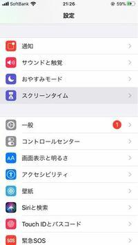 iPhone8。スクリーンタイムを見ようとすると画面がフリーズします。 写真のような状態で動かせなくなります、この画面だけが反応しなくなるだけでホームに戻ったりアプリを閉じることはできます。 再起動しても時...