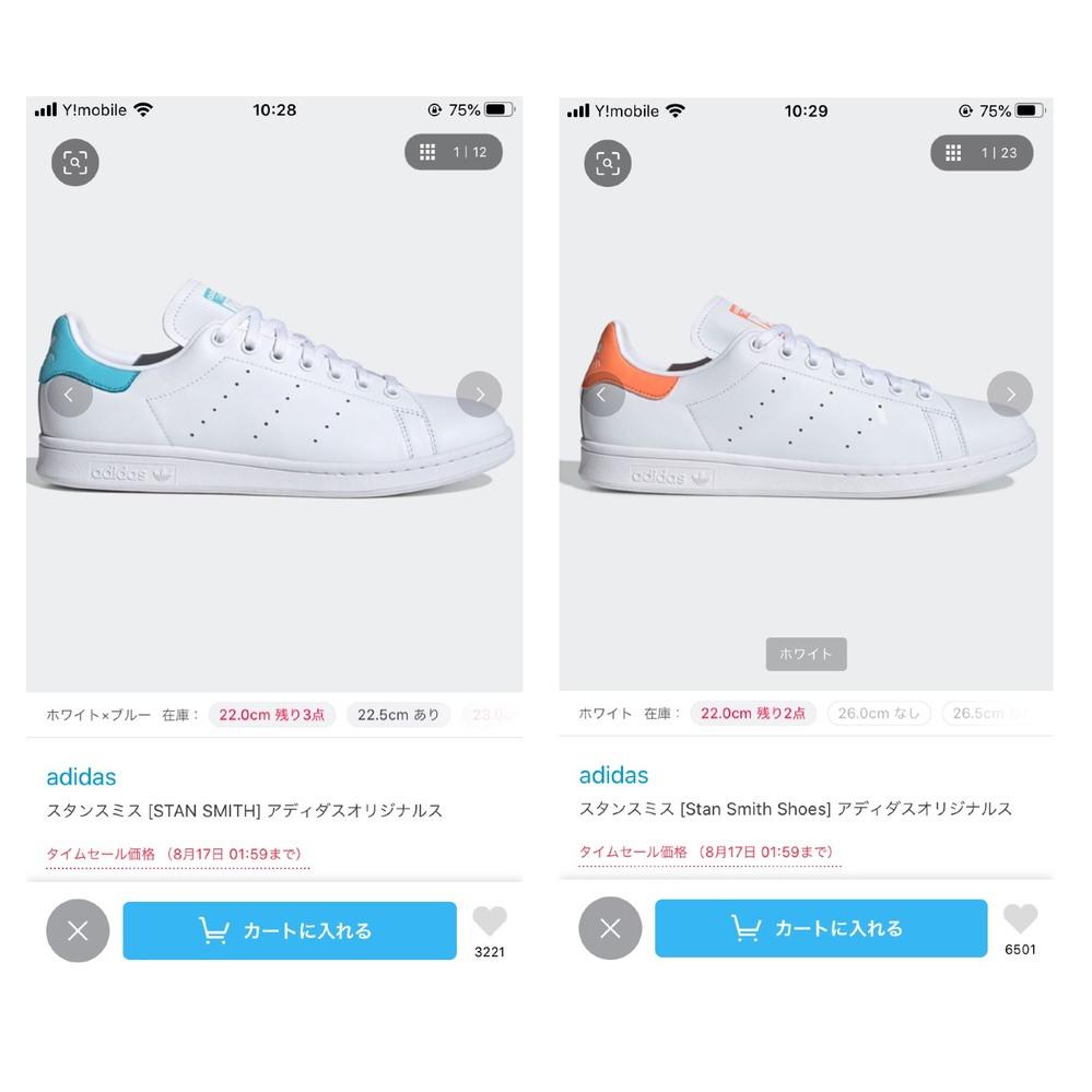 adidas スタンスミスの見分け方について 添付画像の二枚はどちらも廉価版だと思うのですが、同じ種類かと思いZOZOMATで相性度を調べたところ1枚目は79%で2枚目が91%と出ました。 ...