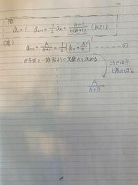 一対一対応の演習Bの数列について質問があります。 下の画像の解答の波線部になる理由がわかりません。 右下の青いペンで書いたような式になってしまうような気がします。考え方の間違いを教えてください!!