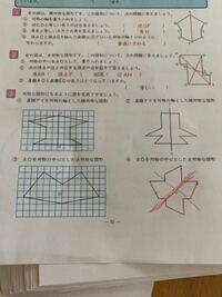 小学6年生の算数 1番下の③、④ の問題ですが この図は点対称ですか?