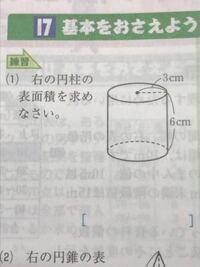 求め方を教えて欲しいです。 表面積=側面積+底面積×2 でやったところ、答えには45πcm²と書いてありますが、最後の×2で90πcm²になってしまいます。