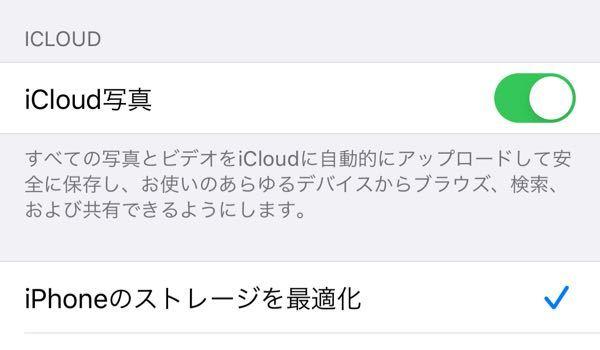 写真にあるように、iCloud写真をOFFにしたらどうなるのですか?下に説明も書かれていますが、