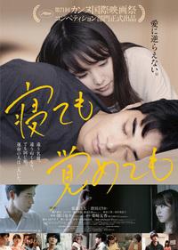 東出さんと唐田えりかさんを 責めるのはかわいそうとおもいませんか 悪いのは杏さんにもあるとおもいます  映画『寝ても覚めても』は 日本映画史じょう もっともすばらしい作品とおもいます 東出さんと唐田...
