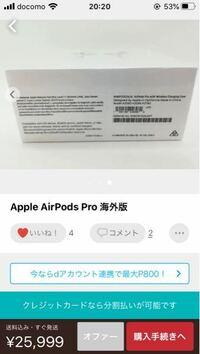 AirPods Proが本物か否か。 メルカリで出品されている写真のAirPodsは本物といえますか? かなり安いのですが、、 シリアルコードも写真にあってAppleのサイトではキチンと正規品の反応。  購入元は楽天で「正規...
