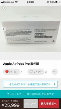 AirPods Proが本物か否か。 メルカリで出品されている写真のAirPodsは本物といえますか? かなり安いのですが、、 シリアルコードも写真にあってAppleのサイトではキチンと正規品の反応。  購入元は楽天で「正規品と書いたものを購入。しかし正規品かは分からない」と書いています。  誰かわかりますか?