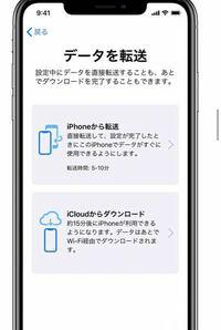 クイックスタートを使って新しいiPhoneにデータを転送しようとしたのですが、写真や連絡先にしかデータが移行されておらず、そのほかのアプリやミュージックなどが移行されていませんでした。手順を調べてみると...