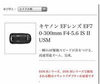 このレンズはCANON EOS Kiss X10i にも取り付けられますか?カメラ初心者なので分からないので教えて頂きたいです。