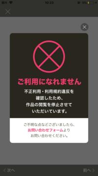 マンガmeeのアプリでマンガを見てました チケットを購入して読もうとするとしたのような警告マークが出て全てのマンガが読めなくなりました どうすればいいのでしょうか