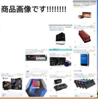 自作PCを作りたい高校生からの質問です。 最強PCを作ろうと思い色々なサイトなどを参考にして CPU➯i9-9900KS 電源➯ANTEC HCG1000 PCケース➯NZXT CA-H510E-W1 マザーボード➯MSI MEG Z390 ACE ATX グラフィックボー...