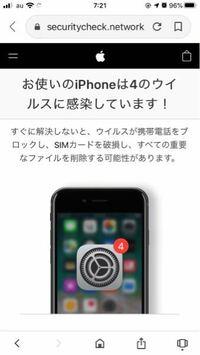 ネットサーフィン中にiPhoneがウィルスに感染しています、すぐさま除去しろとこのような画像が警告としてきました。 これはやるべきですか?