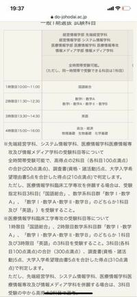 北海道情報大学の入試についてです。 情報経営学部を受験する場合、2教科だけ勉強すれば良いのですか?米印の所に情報経営学部が書いていないのでよく分からないです。。 どのような受験ないようなのか知りたいで...