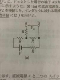 電気回路の電圧値を求める問題です 開放電圧V0の求め方がわかりません。  分かる方、回答よろしくお願いします