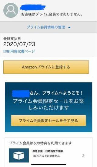 会員 解約 プライム amazon