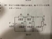 この問題をテブナンの定理を使った求め方を教えてください。