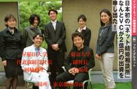 私、日本初の婚活サイトブライダルネット起業者。それだけでWIKIが有っても良さそう ですが、現状、有りません。wikiを作成するにはどうしたら良いですか? 1996年4月。世界初、マッチ、コム→たった1ヶ月差です 1996年5月。日本初、ブライダルネット(世界で2番目)  更に、1999年、郵政省のベンチャー支援法の認定企業です  1998年には「インタネットを利用した結婚情報サ...
