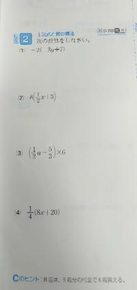 中一 文字式 全く分からない 文字式が全くわからないです 授業もちゃんと聞いていたんですが解き方がわからないです   わかりやすく解説と回答お願いします 期末テストが1週間以内にあるのでとけるようになっとかないとやばいです
