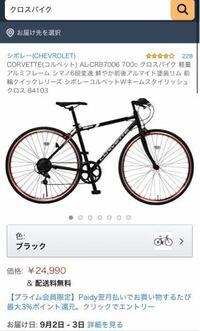 この自転車に合う空気入れを教えて下さい!ママチャリ用の空気入れで空気が入れれないです