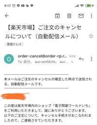 楽天市場 注文をキャンセルした覚えがないんですがこのようなメールが来ていて購入履歴から商品が消えていました。何故でしょうか?