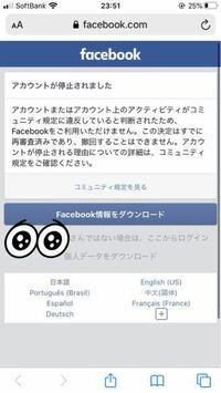 Facebookでアカウントを作成したら停止→顔写真を要求されて送ったら画像のように完全に停止されました。これはもうどうにもならないのですか?個人情報が登録されているので不安です…Facebook側が削除してくれるので しょうか?