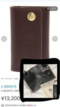 イルビゾンテのキーケースを誕生日プレゼントで購入したいのですが、公式ホームページだとすでに売り切れてしまっていてゾゾタウンで買いたいと考えているのですが、黒枠内の様な紙袋などは付属で付いてきますか?