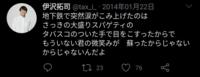 この、QuizKnockの伊沢拓司さんのツイートって何か深い意味があるんですか??