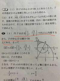 高校数学円、この図で円Tはy軸と点B(1/2.√3/2)で接しています。円Tの中心Dがなぜ直線OB上にある理由は∠BDTと∠BO~が同位角なので傾き同じだから直線にあると思ったのですが、解答ではこのように説明してるのですが...