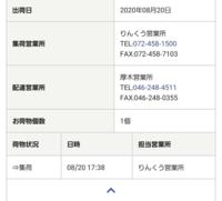ネットショッピングで、国内配送の荷物を待っています。佐川急便りんくう営業所という所に今荷物があるみたいで、現在21日の18:15で、集荷から24時間経ちましたが、画面が変わりません。 りんくう営業所(大阪府)...