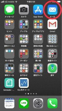 添付写真の様なiPhoneのメールアイコンから、今までは『auのキャリアメール』を開いていましたが、キャリアをauからUQに乗り換えてキャリアメールが届かなくなった今『iCloudメール』を開けるように設定したいの...