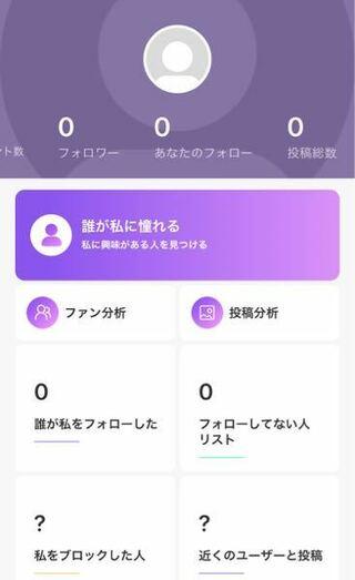 アプリ フォロワー 管理