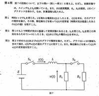 電気回路RLの過渡現象です。 自分の答えが合っているのか確認したいので、解答解説をお願いします。 出来れば途中計算も教えていただきたいです。