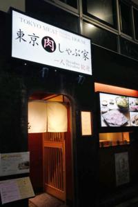 女性に聞きたい 「東京肉しゃぶ家」というしゃぶしゃぶのお店は聞いたことありますか?