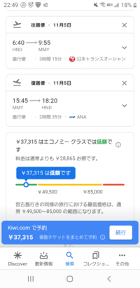 飛行機に乗る前は何時間程度前に空港に着けばいいのでしょうか?この日程の場合、14:45分程度でも大丈夫でしょうか?また飛行機は予定時刻通り着くものですか?路線バスのように多少は前後するのかなど疑問です。ま た飛行機を降りて空港から出るまで何分程度かかるのでしょうか?