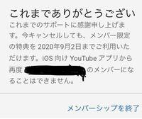 YouTubeのチャンネルメンバーシップについて、1度メンバーシップの利用を終了し、後日再度登録し直そうと考え、利用を終了しようとした所このように表示されました。どうすれば1度終了した後でも再度登録出来るでし ょうか?