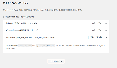 Wordpressの「サイトヘルスステータス」に、 The settings for post_max_size and upload_max_filesize are not the same...