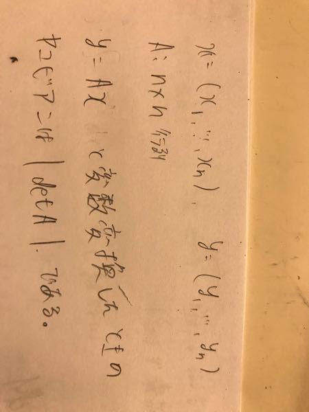 変数変換とヤコビアンに関する質問です。下の画像の論理は成り立ちますか。
