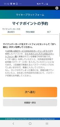 マイナポイントについてです! Androidなんですがマイナンバーカードを読み取ろうとしてもこの画面から変わりません。どうしたら読み込み画面に進めますか?