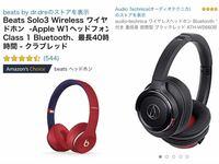 ヘッドホンを買いたいのですが、Beatsかオーディオテクニカだと総合的(音質、機能性、見た目など)に見るとどっちがいいんですかね? (↓値段的に考えてもこのどちらかで迷ってます もし他にもいいやつがあれば...