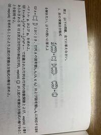 この問2の1の(2).(3)がわからないので教えて欲しいです。行列と常微分方程式の問題です、よろしくお願いします。