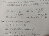 等比数列の問題です 12の解き方を教えてください 式の途中式も欲しいです